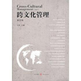 《跨文化管理》(第2辑)
