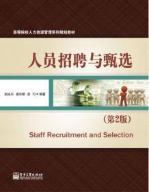 人员招聘与甄选(第2版)