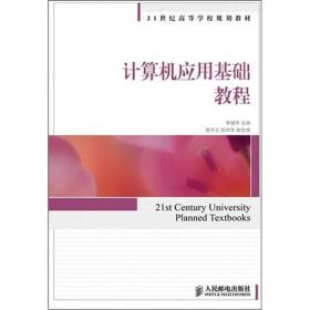 21世纪高等学校规划教材:计算机应用基础教程(本科)