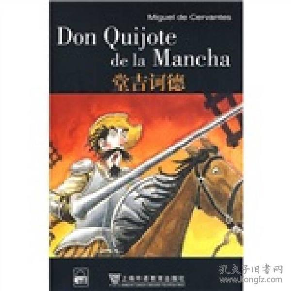 外教社西班牙语分级注释读物:堂吉诃德