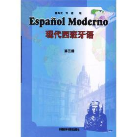 现代西班牙语(第三册)