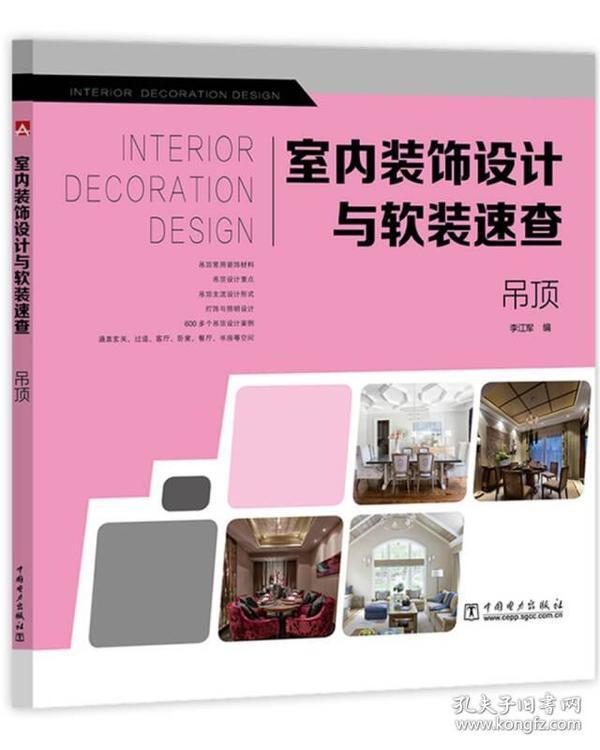 室内装饰设计与软装速查  吊顶
