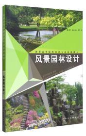【二手包邮】风景园林设计(内容一致,印次、封面或**不同,统一