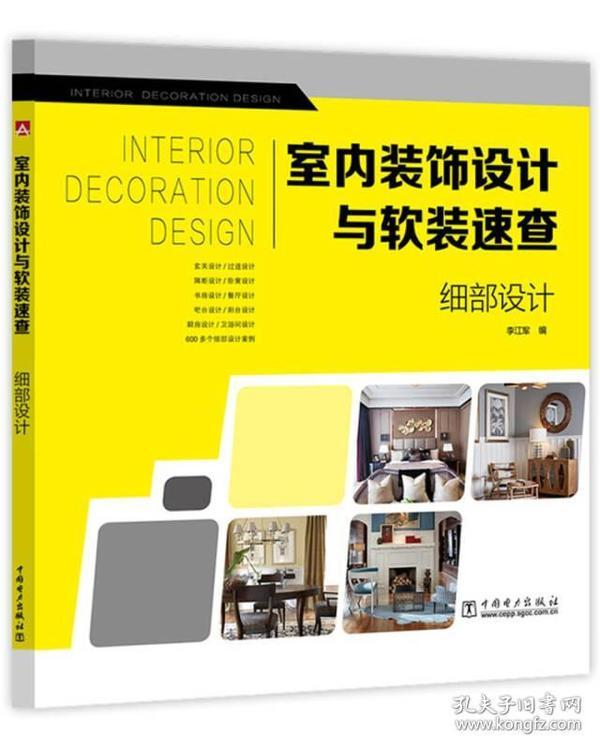 室内装饰设计与软装速查  细部设计