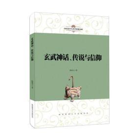 中国文学人类学原创书系:玄武神话、传说与信仰