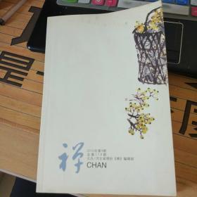 婵河北省佛协《婵》编辑部2010年第4期
