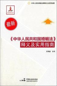 《中华人民共和国婚姻法》释义及实用指南