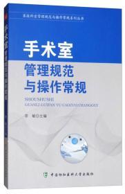 手术室管理规范与操作常规