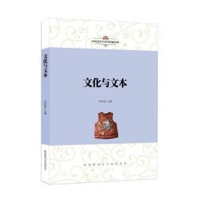 中国文学人类学原创书系:文化与文本