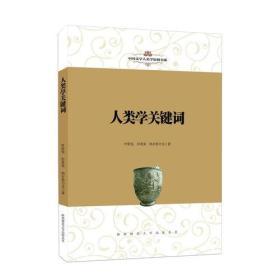 中国文学人类学原创书系:人类学关键词