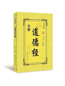 中华传统经典解读:道德经诠解