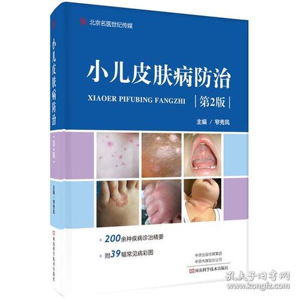 小儿皮肤病防治(第2版)