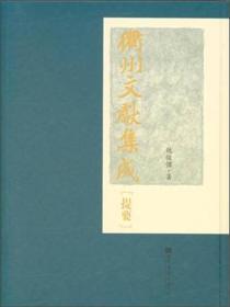 衢州文献集成·提要