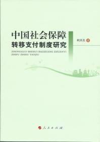 中国社会保障转移支付制度研究