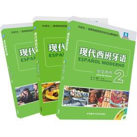 现代西班牙语2新版套装(学生用书2、阅读教2、听力教程2)(3册)