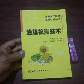 油脂检测技术(油脂生产原理应用技术丛书)