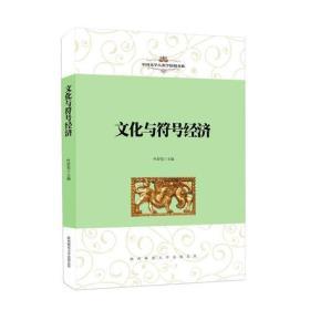 中国文学人类学原创书系:文化与符号经济
