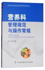 营养科管理规范与操作常规