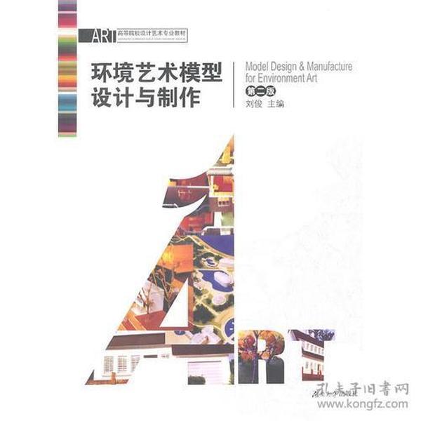 环境艺术模型设计与制作(第2版)