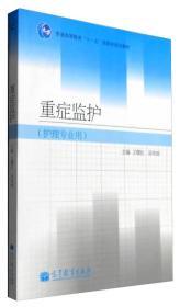二手重症监护王曙红吴欣娟高等教育出版社9787040301014