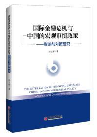 国际金融危机与中国的宏观审慎政策——影响与对策研究