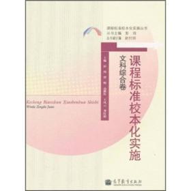 课程标准校本化实施(文科综合卷)