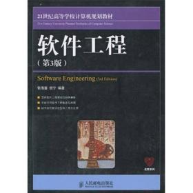 软件工程 倪宁 张海藩 第3版 9787115209894 人民邮电出版社