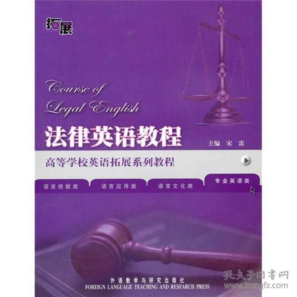 正版】高等学校英语拓展系列教程:法律英语教程