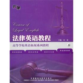 二手法律英语教程 宋雷主编外语教学与研究出版社 9787513502863