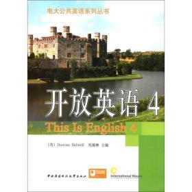 正版包邮微残-开放英语4-电大公共英语系列丛书CS9787304037512
