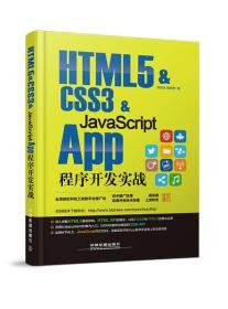HTML5 & CSS3 & JavaScript App程序开发实战