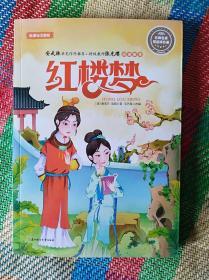 名师名家带你读名著  新课标注音版--红楼梦  水浒传  西游记  三国演义(四本合售)