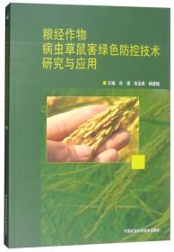 粮经作物病虫草鼠害绿色防控技术研究与应用