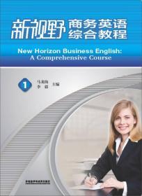 新视野商务英语(综合教程)(1)(学生) 马龙海 李毅  张欣韵 外语9787513527477s
