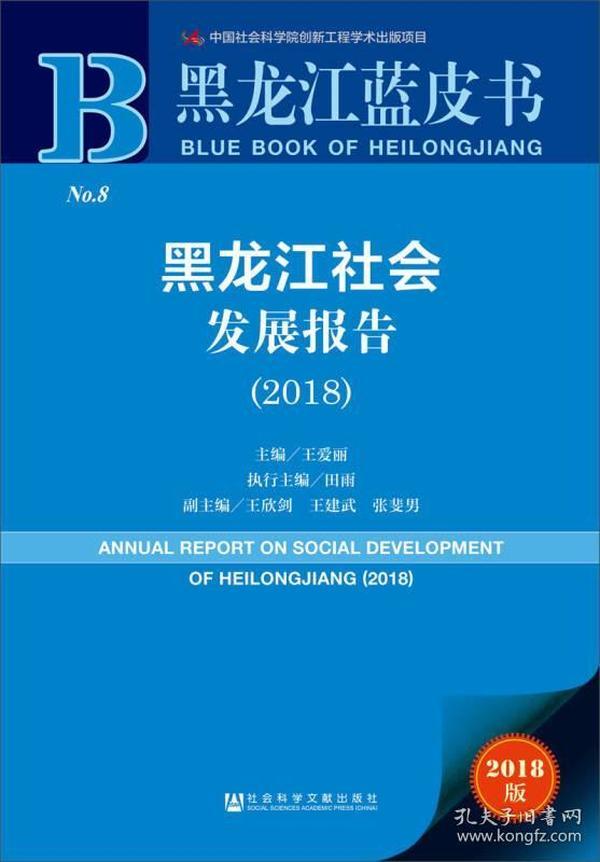 黑龙江社会发展报告(2018)