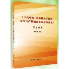 《中共中央 国务院关于推进安全生产领域改革发展的意见》学习读本