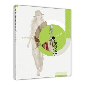 正版服装女装结构设计 张文斌. 高等教育出版社 9787040285000ai1