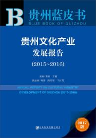 贵州蓝皮书:贵州文化产业发展报告(2015~2016)
