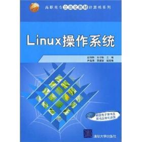 Linux操作系统 胡剑锋 肖守柏 清华大学出版社 9787302181774