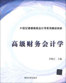 21世纪普通高校会计学系列精品教材:高级财务会计学