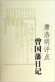(精)唐浩明评点曾国藩日记