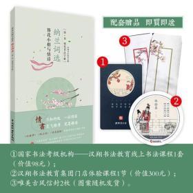 簪花小楷与情诗 纳兰词选 (情·书 硬笔书法字帖)