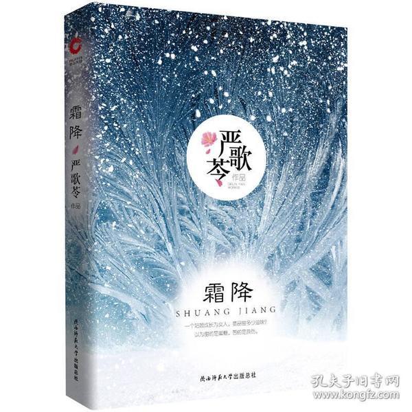 长篇小说:霜降(无书衣)
