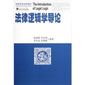 正版法律逻辑学导论张斌峰武汉大学出版社9787307075290