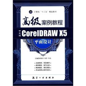 高级案例教程中文版CoreIDRAW X5平面设计