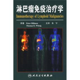 淋巴瘤免疫治疗学(翻译版)