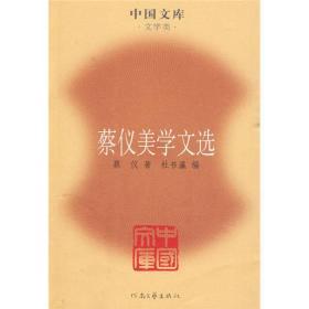 中国文库:蔡仪美学文选