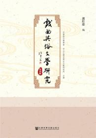 戏曲与俗文学研究(第四辑)