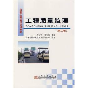 公路工程监理培训教材:工程质量监理