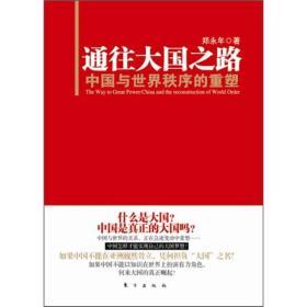 通往大国之路:中国与世界秩序的重塑